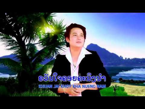 ແມງຜູ່  SoakSay Soak UmNauy Karaoke instrumental