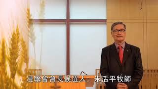 Publication Date: 2020-04-12 | Video Title: 2020香港浸信會聯會常務選舉圑隊