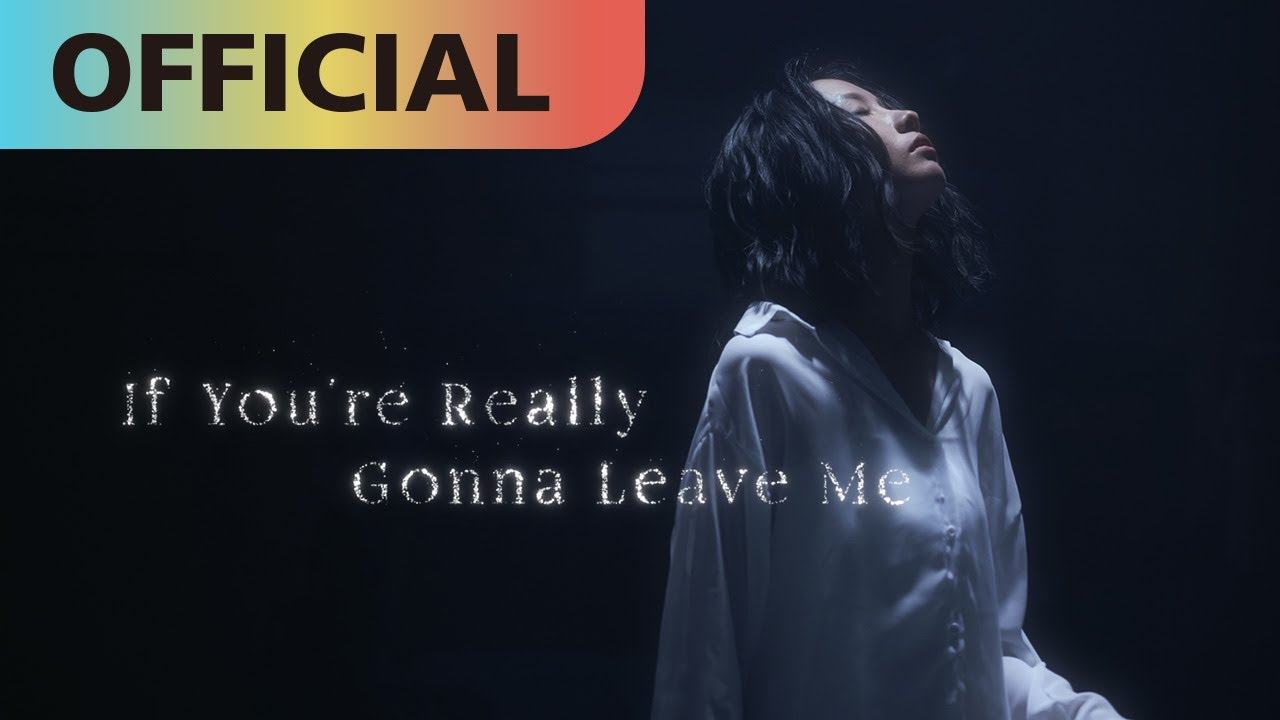 陳忻玥 Vicky Chen -【If You're Really Gonna Leave Me】如果你真的離開我 Official MV