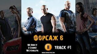Фильм ФОРСАЖ 6 музыка OST 1 We Own It   2 Chainz, Wiz Khalifa Вин Дизель Дуэйн Джонсон Джейсон Стэйт