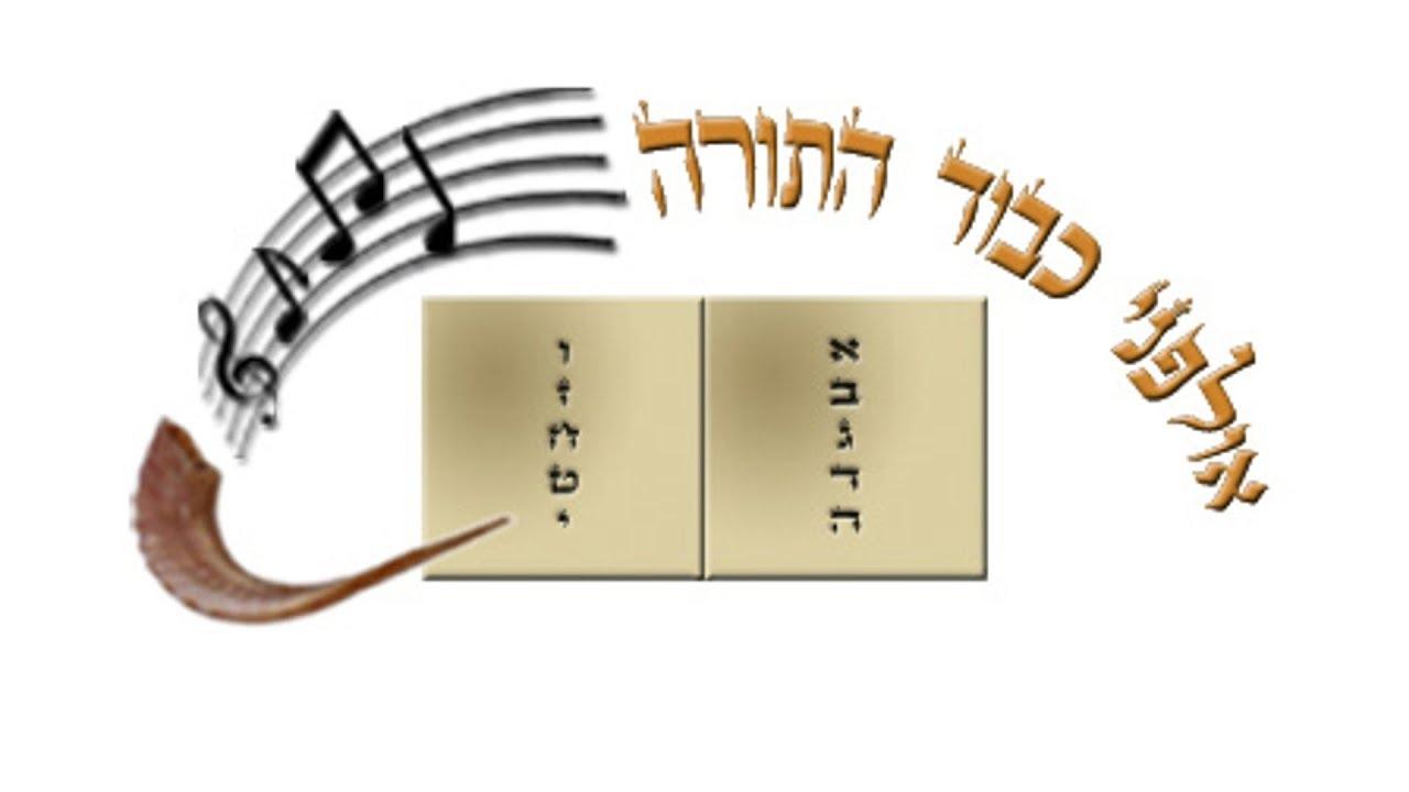 פרשת האזינו תשס''ט - הרב אברהם י.ח. לוי שליט''א (יום כיפור)