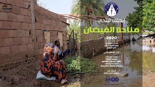 انصاف فتحي - مناحة الفيضان - جديد الاغاني السودانية 2020