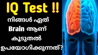Which category you belongs? Right brain or left brain? | Malayalam