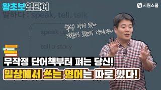 왕초보영단어1탄 2강 - 일상속의 영어 단어 by [시원스쿨]
