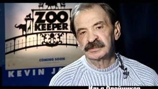 """""""Мой парень из зоопарка"""" - интервью с актерами"""