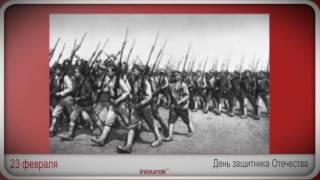 Видеоурок День защитника Отечества