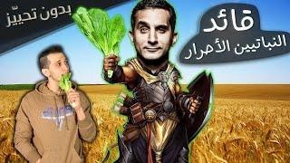 بدون تحيّيز | قائد النباتيين الأحرار