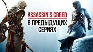 Assassin's Creed: В предыдущих сериях