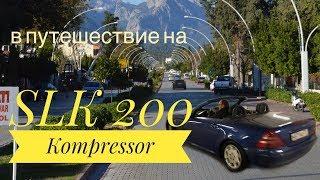 Стоит ли покупать? Мерседес SLK 200 Kompressor -  машина для путешествий или шлак?(, 2018-03-16T21:15:34.000Z)