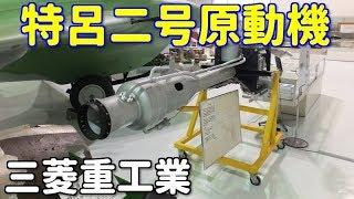 【局地戦闘機 秋水】三菱重工業 ヴァルター機関 特呂二号原動機(KR10)/ Mitsubishi Liquid Fuel Rocket 1945