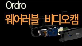 [제품소개] Ordro EP5 웨어러블 비디오 카메라