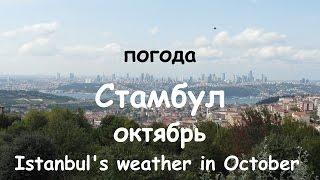 Погода в Стамбуле в Октябре/ Istanbul