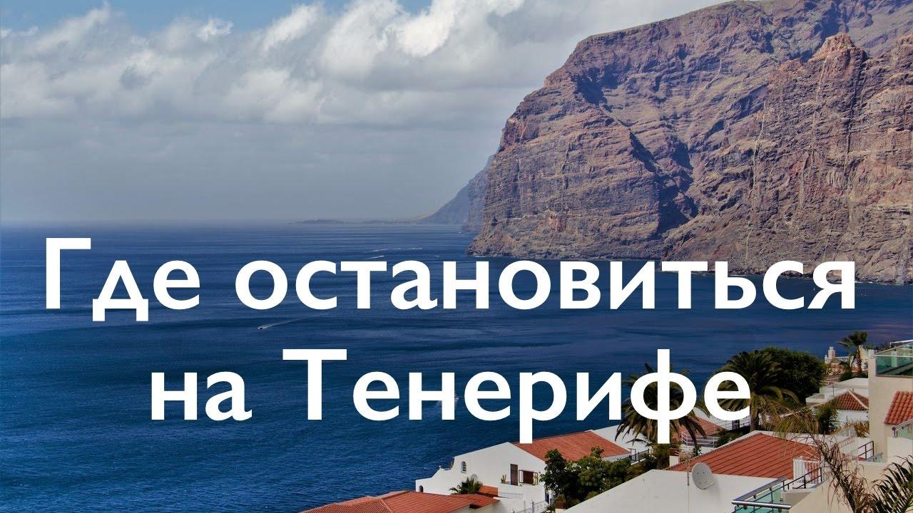 Самостоятельно на Тенерифе: где остановиться туристу? Обзор курортов