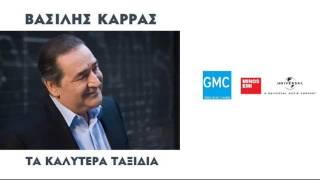 Βασίλης Καρράς - Αστροφεγγιά | Vasilis Karras - Astrofeggia (New 2016)