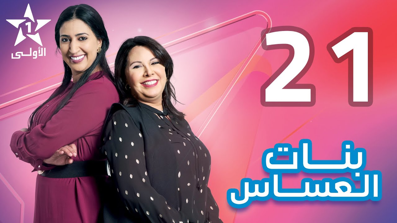 Download Bnat El Assas - Ep 21 بنات العساس - الحلقة