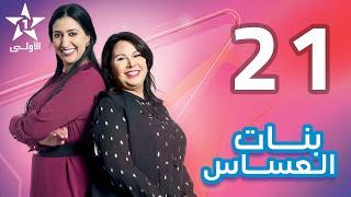Bnat El Assas - Ep 21 بنات العساس - الحلقة