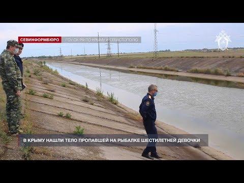 НТС Севастополь: В Крыму нашли тело пропавшей шестилетней девочки