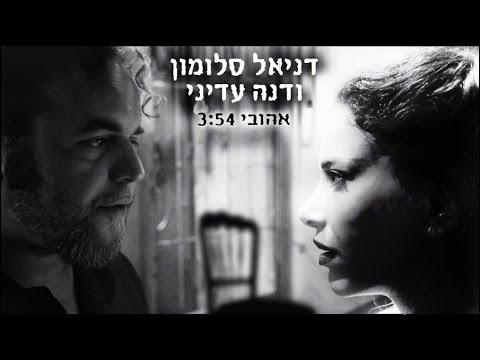 אהובי - דניאל סלומון ודנה עדיני