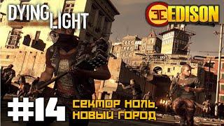 Dying Light Прохождение - Часть 14 - Сектор ноль, новый город (Gameplay PC)
