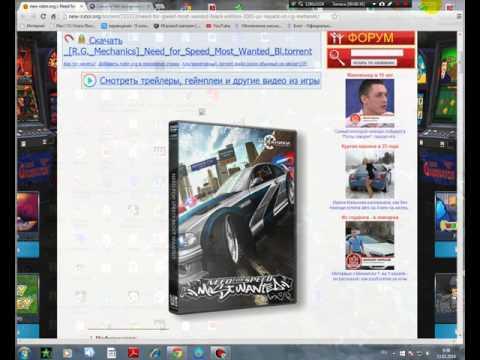 как скачать игру и устанавить игру Need for Speed Most Wanted Black Edition