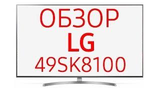 Телевизор LG 49SK8100 (49SK8100PLA)