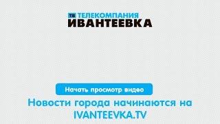 видео эвакуатор Ивантеевка