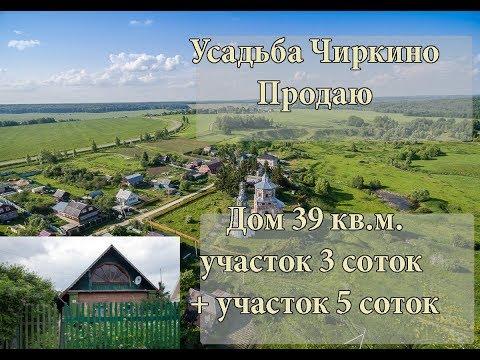ПРОДАЮ ДОМ с участком в дер  Чиркино Ступинский район Московской области