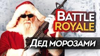 НОВОГОДНЯЯ КОРОЛЕВСКАЯ БИТВА ДЕДАМИ МОРОЗАМИ! -  ПАРОДИЯ НА PUBG (BATTLE ROYALE) - Long Live Santa!
