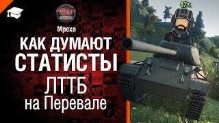 Как думают статисты: №9 ЛТТБ на Перевале - от Mpexa  [World of Tanks]