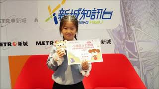 Publication Date: 2019-08-19 | Video Title: 6   回鄉偶書   聖公會油塘基顯小學   初小組