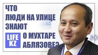 Что люди на улицах Алматы говорят об Аблязове?