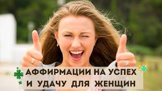 Привлечение Удачных Событий АСМР Аффирмации На Успех и Удачу Для Женщин