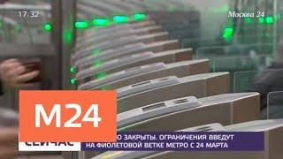 Смотреть видео Три станции фиолетовой ветки метро закроют на неделю - Москва 24 онлайн