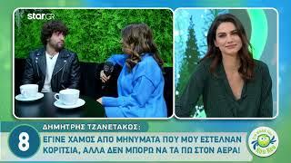 Δημήτρης Τζανετάκος:  «Με την Ειρήνη Καζαριάν υπήρξε χημεία. Είναι ο τύπος μου»