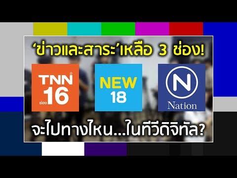 'ข่าวและสาระ'เหลือ 3 ช่อง! จะไปทางไหน…ในทีวีดิจิทัล?