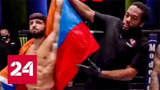 Российский боец на третьей минуте отправил в нокаут американца - Россия 24 