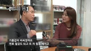 연료절감 블랙박스 대리점창업  F채널(낙시채널)/ 리얼…
