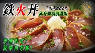 【鐵火丼】 赤身醬油漬/吞拿魚蓋飯 季節限定! 簡易自家製!(中文字幕)- Tekkadon (Soy Sauce Marinated Tuna Rice Bowl)