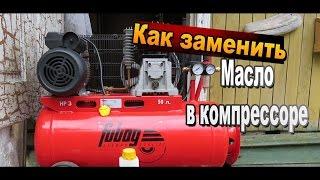 Как заменить масло в воздушном компрессоре своими руками / Опыт Sekretmastera