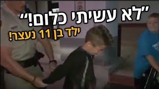 ילד בן 11 גנב, שבר חלון ושילם על כך ביוקר!