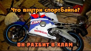 разбираем спорт байк honda cbr600 f2 после аварии.что внутри спорт байка?
