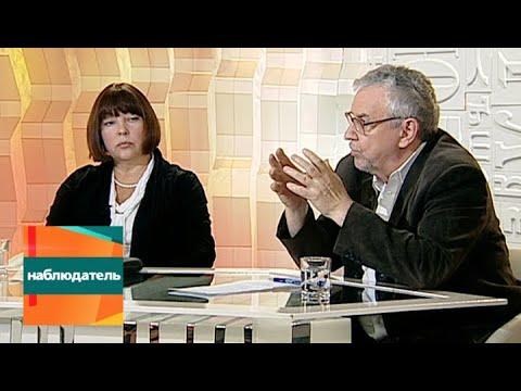 Наблюдатель. Ольга Седакова, Борис Дубин и Татьяна Боборыкина. Эфир от  27.11.2013