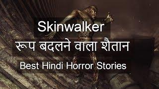 Horror Stories in Hindi-Skinwalker-छलावा- Hindi Horror Stories