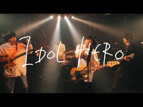 FROM ME.「IDOL HERO」Music Video