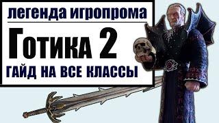 ЛЕГЕНДА ИГРОПРОМА- ГОТИКА 2: ГАЙД НА ВСЕ КЛАССЫ. Секреты/Готика2/обзор Gothic 2/лучник, маг, воин