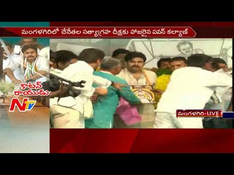 Pawan Kalyan Felicitation in Satyagraha Deeksha Sabha || #ChenethaKosamJANASENA || NTV