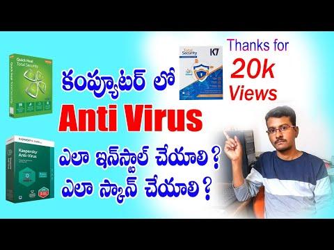 How To Install Antivirus In Computer In Telugu