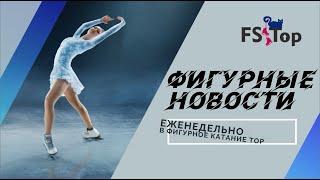 Фигурные новости Выпуск 3 События ФК с 21 июня по 4 июля