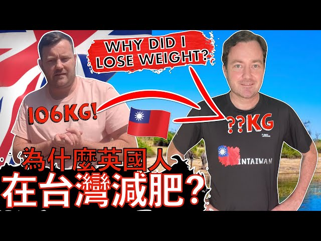 Why I lost Weight in TAIWAN... 我為什麼在台灣要減肥?