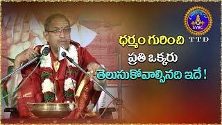 ధర్మం గురించి ప్రతి ఒక్కరు తెలుసుకోవాల్సినది ఇదే ! || Sri Chaganti Koteswara Rao  || SVBC TTD